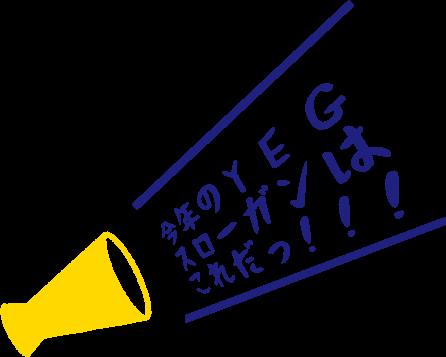 今年のYEGスローガンはこれだっ!!!